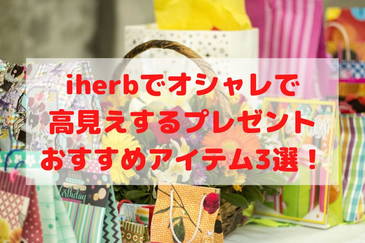iherbギフト