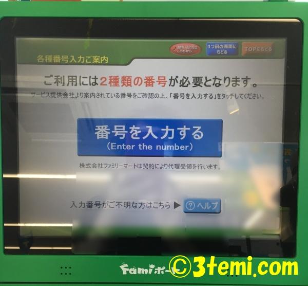 ファミポート支払い画面