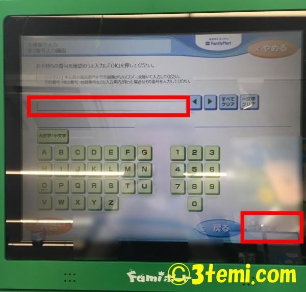 ファミマ支払い番号入力画面