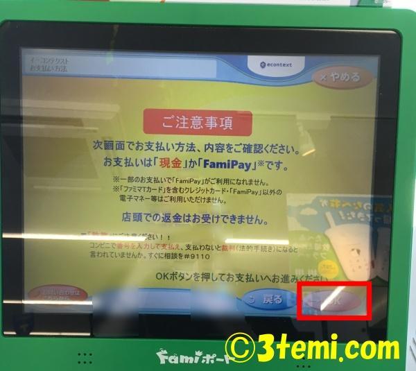 ファミリーマート支払い画面